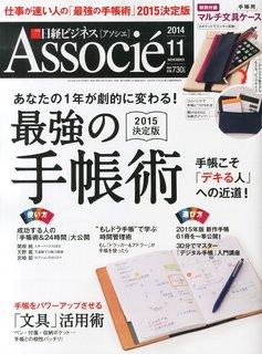 ap20141010_日経アソシエ.jpg
