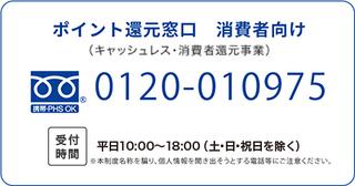 contact_consumer.jpg